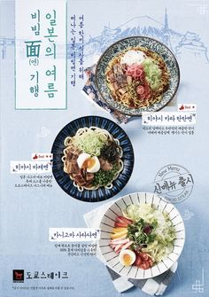 도쿄스테이크, '일본의 여름 비빔멘 기행' 신메뉴 출시 - KNS뉴스통신 Chinese Food Menu, Menu Layout, Food Menu Design, Food Concept, Publication Design, Pop Design, Cuisines Design, Graphic Design Posters, Editorial Design