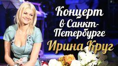 Ирина КРУГ - Концерт в Санкт Петербурге /FULL HD/ 2011
