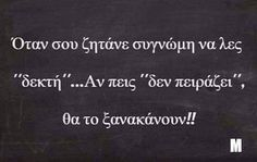 Book Quotes, Me Quotes, Funny Quotes, Love Words, Beautiful Words, Greek Words, Special Quotes, Greek Quotes, Instagram Quotes