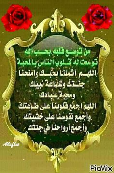 Islam Beliefs, Islam Hadith, Alhamdulillah, Beautiful Morning Messages, Good Morning Images, Beautiful Gif, Beautiful Words, Friday Pictures, Friday Pics