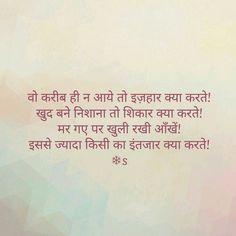 Intezaar to hamesha rahega Shyari Quotes, Desi Quotes, Hindi Quotes On Life, People Quotes, Lyric Quotes, Words Quotes, Poetry Quotes, Life Quotes, Snap Quotes