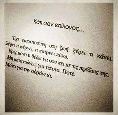 Σχετική εικόνα Some Good Quotes, Love Me Quotes, True Quotes, Jokes Quotes, Movie Quotes, Funny Quotes, Greece Quotes, Greek Words, Typography Quotes