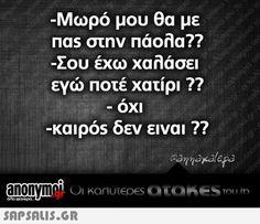 αστειες εικονες με ατακες Best Quotes, Funny Quotes, Funny Statuses, Greek Quotes, Just For Laughs, The Funny, Funny Pictures, Jokes, Lol
