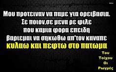 xx Funny Things, Funny Stuff, Greek Quotes, Games For Girls, Just For Laughs, Amazing Places, Funny Images, Laugh Out Loud, The Funny