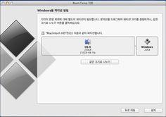 맥북, 매킨토시에서 부트캠프로 윈도우설치 , 같이 사용하기