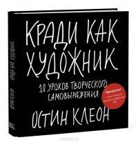 Мои друзья, которые прочитали книгу Кради как художник. 10 уроков творческого самовыражения