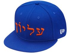 Hebrew Logo 59Fifty Fitted Cap by SUPREME