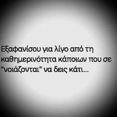 Greek quotes Brainy Quotes, My Life Quotes, Favorite Quotes, Best Quotes, Nice Quotes, Greek Quotes, Greek Sayings, Word 2, Poetry