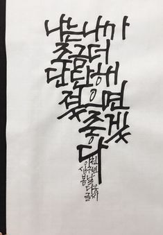 <캘리그라피>단단해지기 : 네이버 블로그 Simple Birthday Cards, Korean Quotes, Text Fonts, Wise Quotes, Hand Lettering, Positivity, Calligraphy, Sayings, Lettering