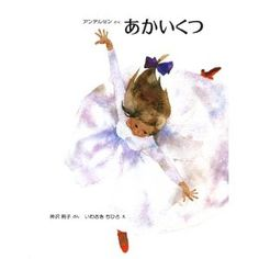 """""""Red Shoes"""" (artworks by Chihiro Iwasaki)"""