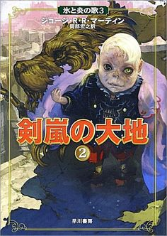 A Storm Of Swords Japanese Cover Tyrion Lannister Cover Art