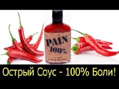 Острый Соус - 100% PAIN / Unboxing
