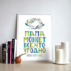 постер на стену Папа может