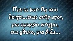 Πάντα κάτι θα σου λείπει .. ένας άνθρωπος , μία όμορφη στιγμή , ένα γλυκό , μια βίδα Jokes Quotes, Wisdom Quotes, Quotes To Live By, Funny Greek Quotes, Funny Quotes, Favorite Quotes, Best Quotes, Greek Words, Special Quotes