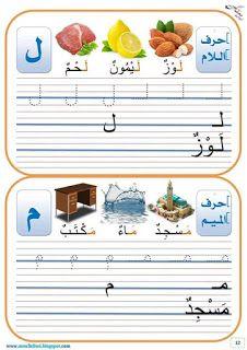 كراس خط جميلة جدا من المدينة المنورة - موارد المعلم Write Arabic, Learn Arabic Alphabet, Arabic Language, Alphabet Worksheets, Learning Arabic, Blog, Kids, Hand Writing, English