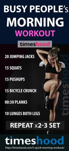 Busy in life? Quick Morning Workout for extremely busy persons. Strengthen and Energized Morning Workout Routine. Beginners morning workout at home. Quick start morning workout routine for women. Fat Burning workout for beginners. Best Morning Workout for Weight loss. Strengthen your body, get firm butt, core workout, flat abs, total body workout plan. http://timeshood.com/5-quick-morning-workout/