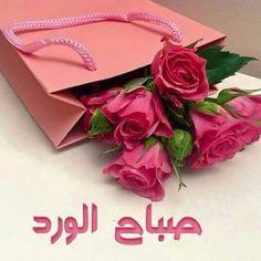 Good Morning Arabic, Good Morning Good Night, Good Morning Images, Good Morning Quotes, Morning Morning, Morning Wish, Good Morning Flowers, Beautiful Morning, Friday Pictures