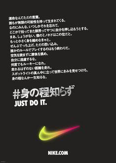 Nike_JDI_2016_Manifest_forWork