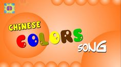 Chinese Colors Song | 色彩的歌曲 | Learn Chinese | World Rhymes