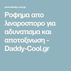 Ροφημα απο λιναροσπορο για αδυνατισμα και αποτοξινωση - Daddy-Cool.gr The Kitchen Food Network, Lambrini, Feeling Sick, Face And Body, Food Network Recipes, Home Remedies, Detox, Health Fitness, Tips