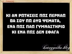 Funny Greek Quotes, Laugh Out Loud, Funny Photos, Laughter, Jokes, Cards Against Humanity, Lol, My Love, Greeks