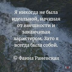 Russian Quotes, Motivational Quotes, Inspirational Quotes, Word 2, Just Do It, Cool Words, Favorite Quotes, Quotations, Things To Think About