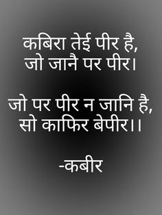Hindi Quotes Images, Hindi Quotes On Life, Words Quotes, Life Quotes, Qoutes, Buddhist Quotes, Spiritual Quotes, Sunny Quotes, Kabir Quotes