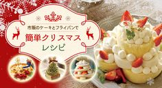 市販のケーキとフライパンで簡単クリスマスレシピ