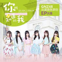 GNZ48 1st Single - YOU DON'T KNOW ME [MP3]   GNZ48 1st Single - YOU DON'T KNOW ME    Content Info :  Single Title:GNZ48 1st Single - YOU DON'T KNOW ME Category: Music Participant's: GNZ48Tracklist: YOU DON'T KNOW ME (你所不知道的我) / Senbatsu   LOVE / Team G  Jin Weilai (近未来) / Team NIII  Zuoziji de Zhuzai (做自己的主宰) / Team G  Zheyang de Wo (这样的我) / Team NIII  YOU DON'T KNOW ME (off-vocal)  Download Music  GNZ48 1st Single - YOU DON'T KNOW ME [MP3]  [OpenLoad]  Music Other