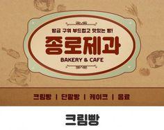 Ideas for design logo bakery branding Graphic Design Tips, Web Design, Retro Design, Book Design, Bakery Branding, Bakery Logo, Logo Sticker, Sticker Design, Text Banner