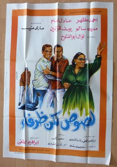 Thieves but Cute, 1969 Egyptian Movies, Egyptian Art, Pottery Painting Designs, Paint Designs, Egypt Movie, Egyptian Actress, Cinema Posters, Old Movies, Movie Stars
