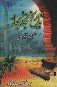 Tareekh e Najd o Hijaz by Mufti Abdul Qayyum Qadri www.aiourdubooks.net