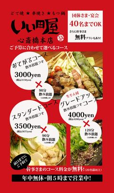 飲食店 立看板デザイン | HP制作|安いホームページ制作アールデザイン