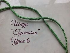 Урок 6 / The Cord In The Caterpillar. Crochet Videos, Irish Crochet, Caterpillar, Crochet Stitches, Lily, Knitting, Cords, Braids, Youtube