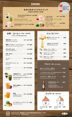 Food Menu Design, Coffee Menu, Editorial Layout, Layout Design, Green Beans, Bread, Japan, Fruit, Drinks