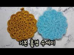 [코바늘하나로] 기본 홑겹 수세미 crochet - YouTube Crochet Earrings, Crochet Hats, Youtube, Threading, Knitting Hats, Youtubers, Youtube Movies