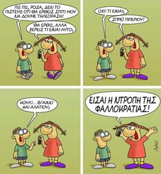 Funny Greek, Funny Cartoons, Funny Photos, Kai, Humor, Comics, Memes, Quotes, Funny Stuff