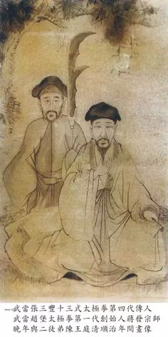 Tai Chi Chuan, Martial, Culture, Chen, Chinese, Painting, Park, Painting Art, Paintings
