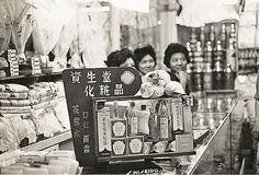 Die internationale Expansion von Shiseido: Die erste Niederlassung von #Shiseido außerhalb Japans wurde 1957 in Taiwan eröffnet. Die nächste Filiale entstand 1962 auf Hawaii. Von dort aus bewegte sich Shiseido immer weiter gen Osten und erschloss 1965 den amerikanischen, 1968 den italienischen Markt für sich.
