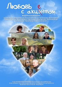 Russian Resurrection Film Festival: Love with an Accent (2012)