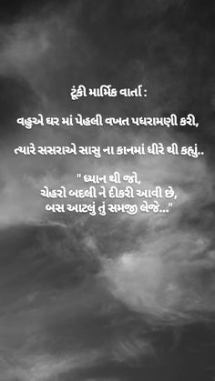Epic Quotes, Best Quotes, Life Quotes, Inspirational Quotes, Gujarati Shayri, Baby Krishna, Girly Attitude Quotes, Gujarati Quotes, Knowledge Quotes