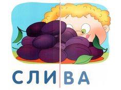Слова из 2 слогов Bulgarian Language, Kids, Character, Young Children, Boys, Children, Kid, Children's Comics, Lettering