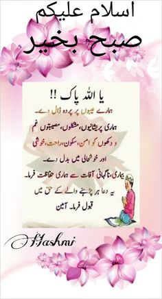 Good Morning Msg, Good Morning Images, Allah Islam, Islam Quran, My Life Quotes, Islamic Dua, Happy Birthday Wishes, Place Card Holders, Urdu Quotes