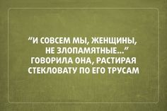 30саркастичных «аткрыток» Funny Phrases, Funny Quotes, Life Quotes, Russian Jokes, Quotes And Notes, Powerful Words, Man Humor, Sarcasm, Positive Quotes
