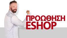 Προώθηση eshop: Πως να το προωθήσετε σωστά στη Google Ecommerce, Seo, Greece, Marketing, E Commerce