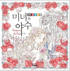 Beauty And The Beast Coloring Book Anti Stress Art Therapy Prenatal Education