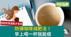防彈咖啡減肥法!早上喝一杯就能瘦 Blood Sugar, Breakfast, Food, Morning Coffee, Eten, Meals, Morning Breakfast, Diet