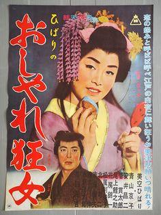 Japanese Film, Japanese Style, 18 Movies, Movie Posters, Cinema, Japan Style, Movies, Japanese Taste, Film Poster