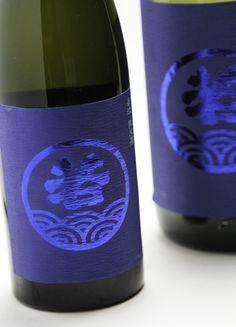 紺地に青白ってかっこいい♪ 山田錦 純米65% 瓶燗一度火入 若波 純米酒 1.8L  2700円(若波酒造/福岡)