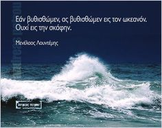 Images And Words, Greek Words, Greek Quotes, Beautiful Mind, Say Something, Poems, Mindfulness, Wisdom, Thoughts